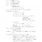 第9回柏崎オープン大会開催要項_ページ_1