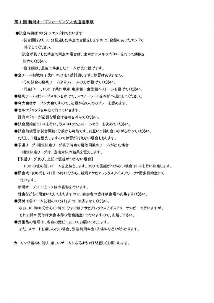1er Niigata Ouvrir Circulaire compte