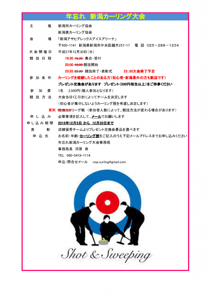 Année oublié lignes directrices du tournoi de curling
