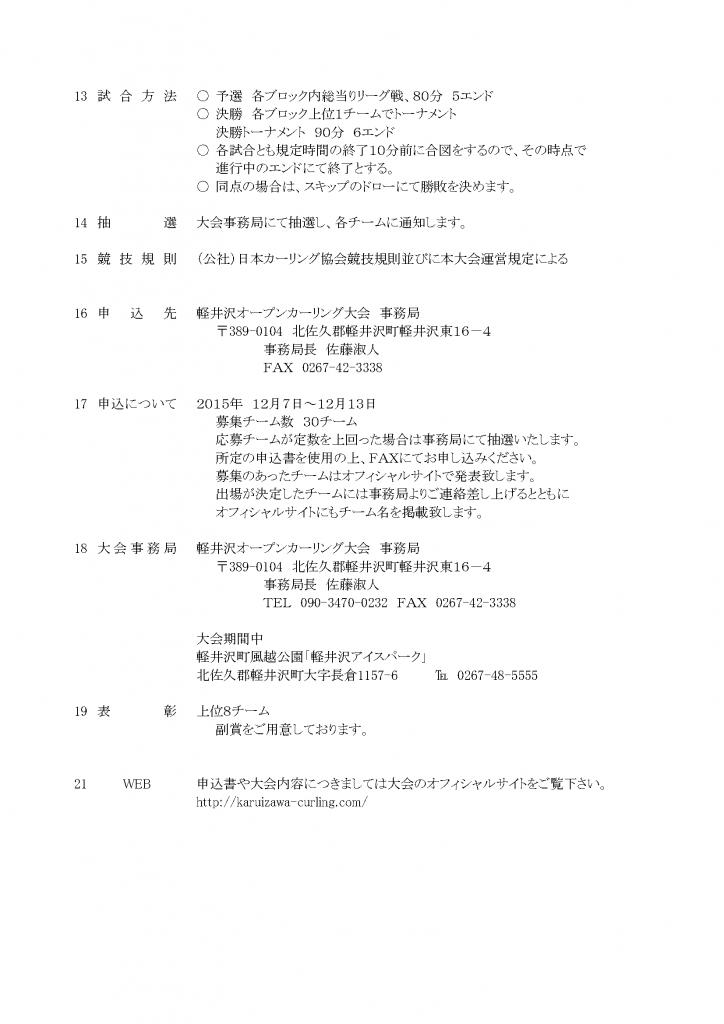 2016essentialpoints_ページ_2