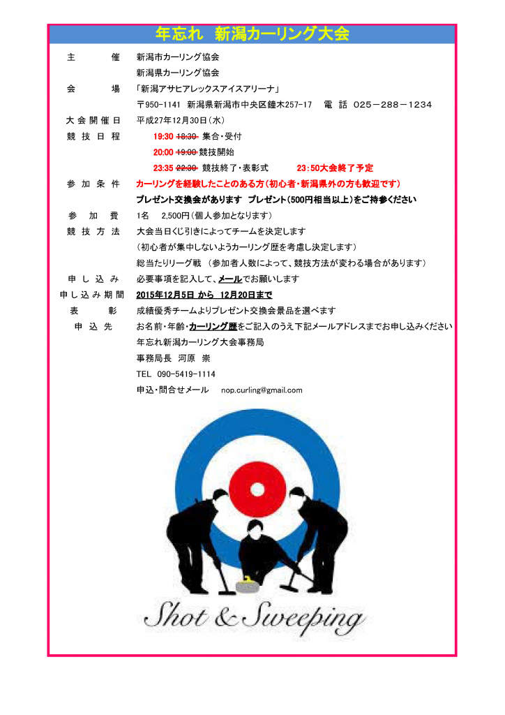 Year forgotten curling tournament Guidelines