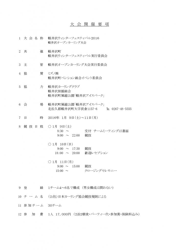 2016essentialpoints_ページ_1