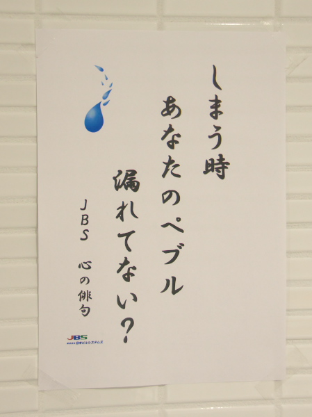 100Haiku in toilet