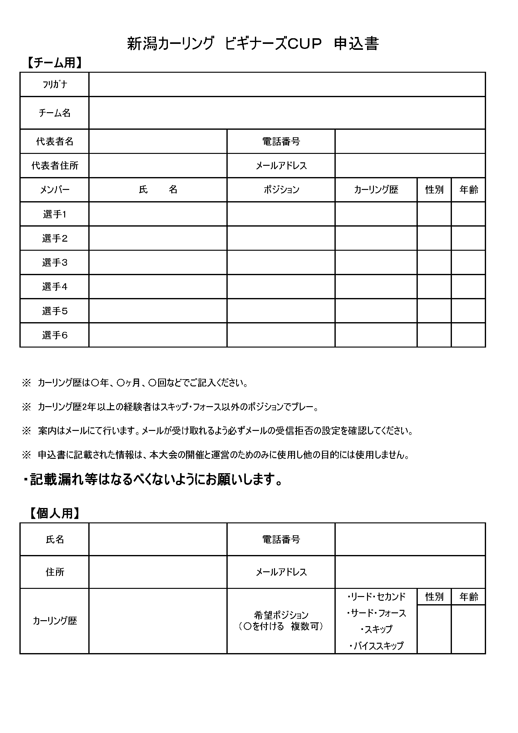 Beginners CUP application form