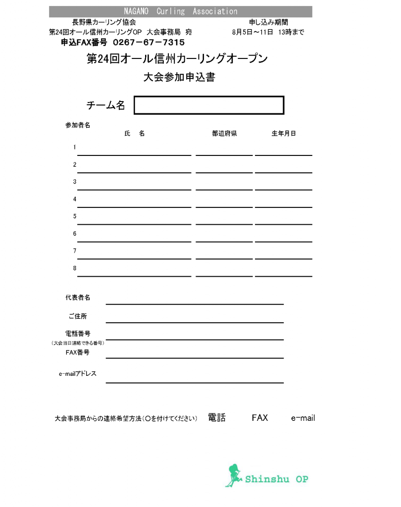 Shinshu OP application form