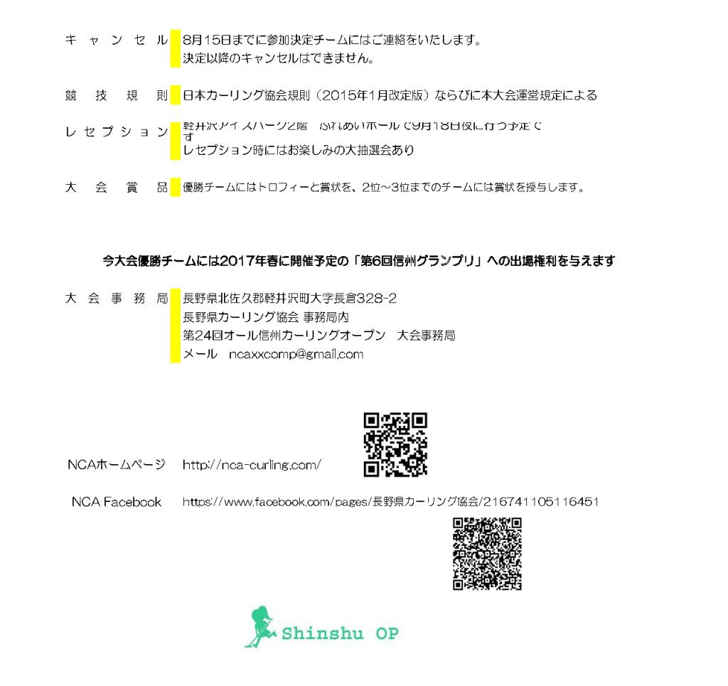 Shinshu OP General Assembly for a term _ pe ー ji _2