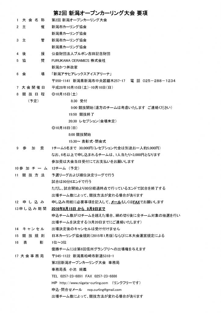 2nd Niigata Open Guidelines